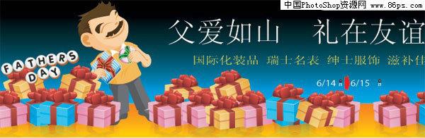 ai格式父亲节国际礼品展宣传海报矢量素材免费下载