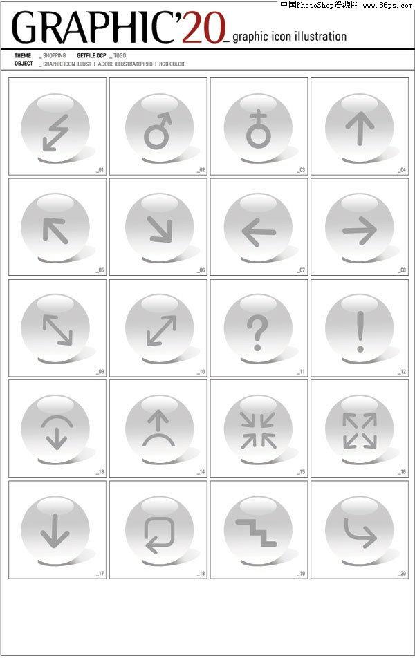 ai格式graphic各种箭头矢量图标免费下载