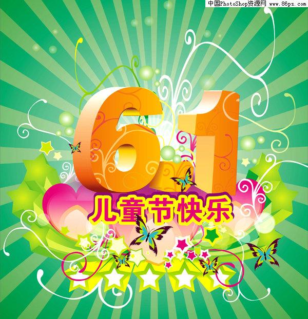 cdr格式儿童节快乐海报矢量图素材免费下载
