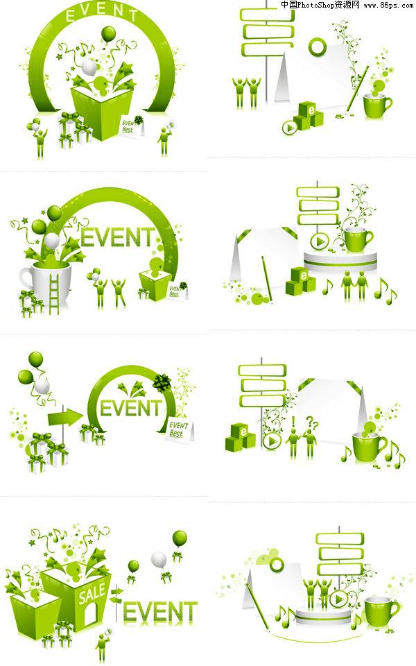 【文件大小:305 KB 更新时间: 2010-09-22软件类别:ai素材 软件语言:简体中文】 AI格式绿色3D生活设计元素矢量素材免费下载  AI格式,含JPG预览图,关键字:矢量生活设计元素,立体,3D,绿色,环保,花纹,杯子,小人,领奖台,指,矢量素材...  水馨  AI后缀的文件是指通过Adobe Illustrator(简称AI)软件储存得到的图片格式 这种格式的图片是矢量的,也就是说像freehand,Coreldraw那样子的图片可以随意放大但不失真的那种   它和photoshop是
