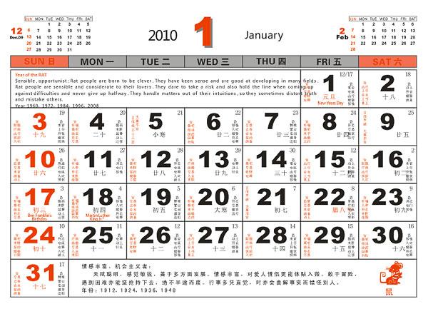 矢量春节.2010格子日历.cdr素材