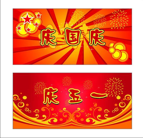 cdr素材 庆五一,庆国庆,五一快乐,艺术字,节日素材,国庆素材,cdr格式