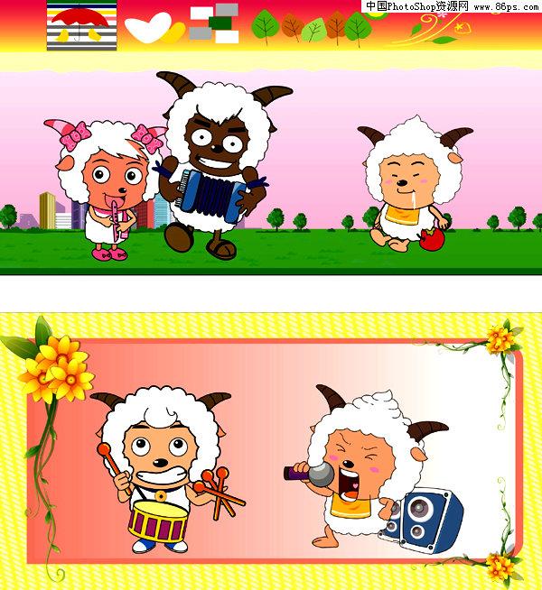 ai格式喜羊羊可爱卡通插画矢量素材免费下载